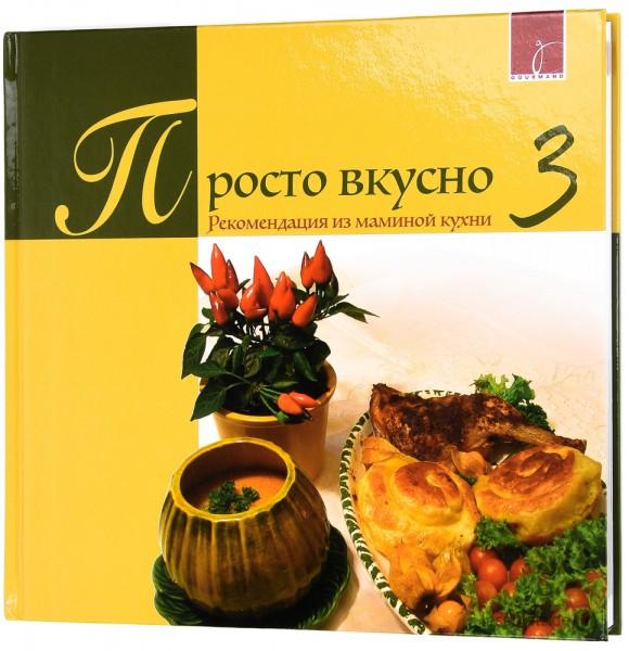 Einfach köstlich 3 - russisch