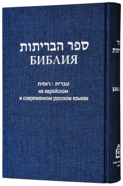 Die Bibel - Hebräisch-Russisch