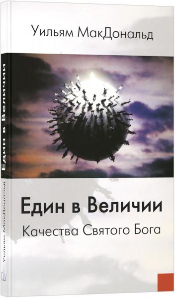 So ist Gott - russisch