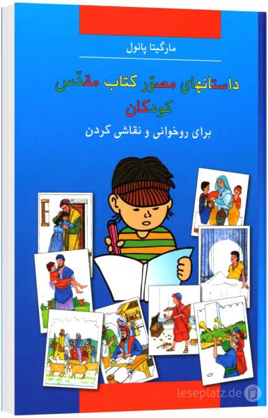 Kinder-Mal-Bibel - Persisch/Farsi