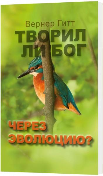 Schuf Gott durch Evolution? - russisch