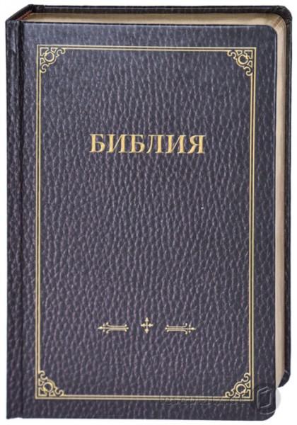 Bibel russisch - Taschenausgabe Hardcover Goldschnitt