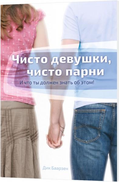 Typisch Jungen, typisch Mädchen - russisch