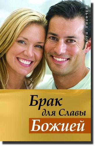 Eine Ehe zur Ehre Gottes - russisch