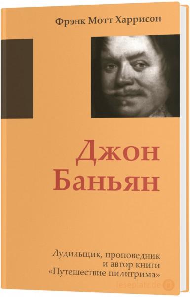 John Bunyan - russisch