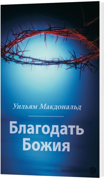 Die Gnade Gottes - russisch
