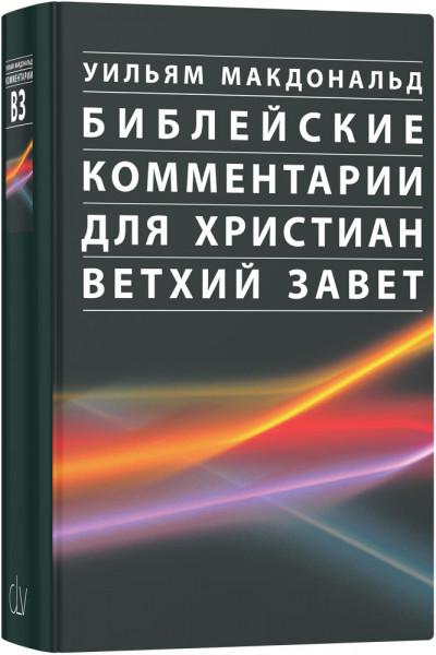 Kommentar zum Alten Testament - russisch