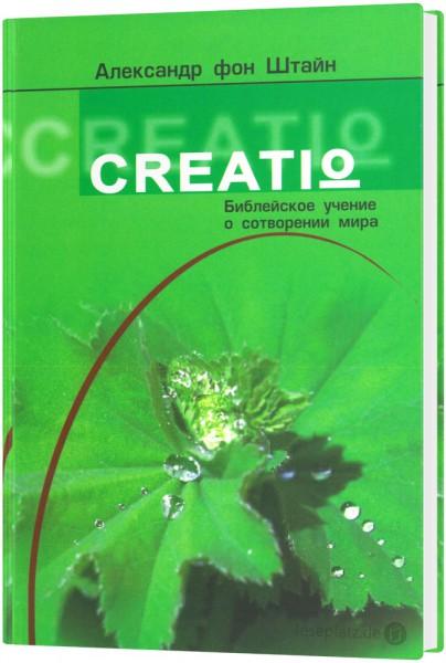 Creatio - russisch