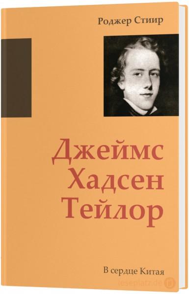 J. Hudson Taylor - russisch