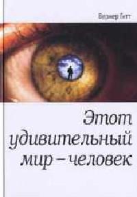 Faszination Mensch - russisch