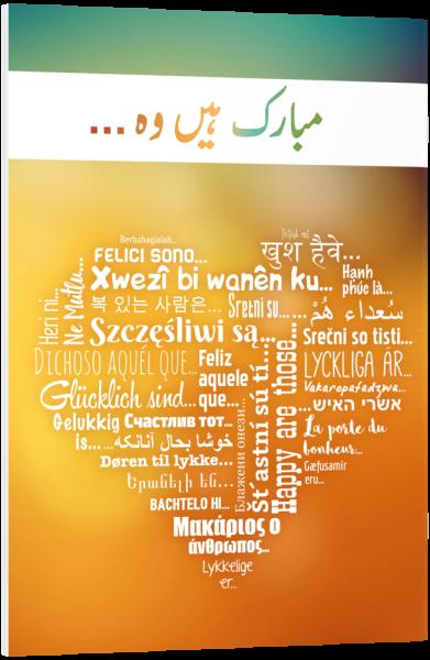 Glücklich sind ... Pakistanisch - Urdu (Sonderausgabe)