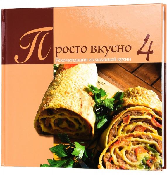 Einfach köstlich 4 - russisch