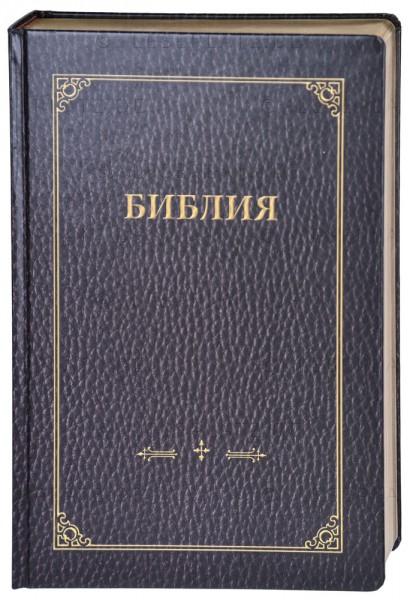 Bibel russisch - Standardausgabe Hardcover Goldschnitt