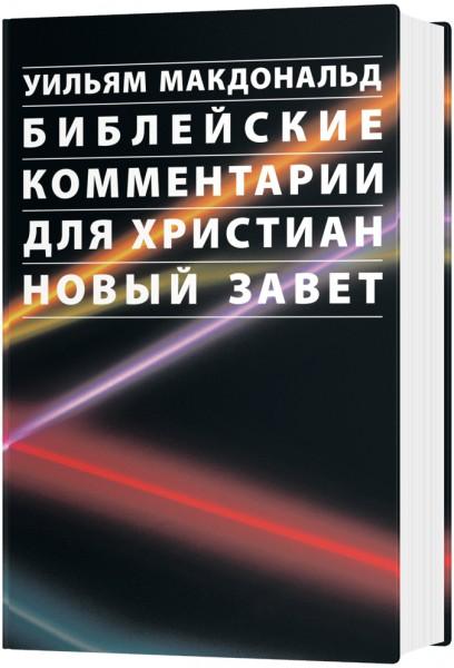 Kommentar zum Neuen Testament - russisch