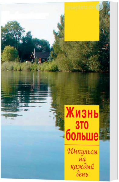 Leben ist mehr - russisch