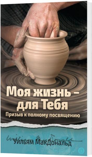 Nimm mein Leben - russisch