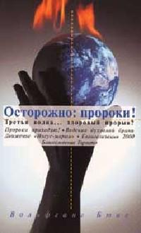 Die Propheten kommen - russisch